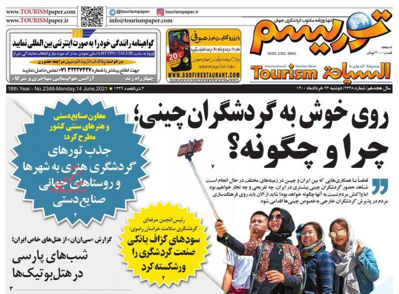 عناوین اخبار روزنامه توریسم در روز دوشنبه ۲۴ خرداد