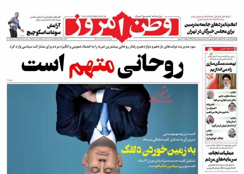 عناوین اخبار روزنامه وطن امروز در روز دوشنبه ۲۴ خرداد