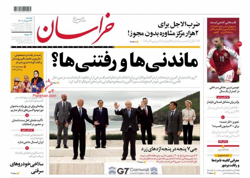 عناوین اخبار روزنامه خراسان در روز دوشنبه ۲۴ خرداد