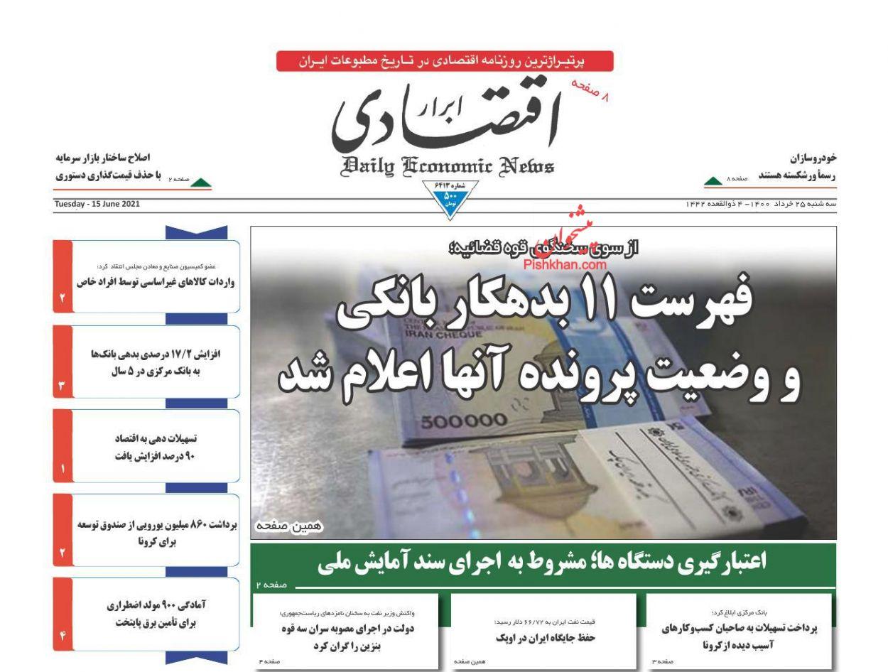 عناوین اخبار روزنامه ابرار اقتصادی در روز سهشنبه ۲۵ خرداد
