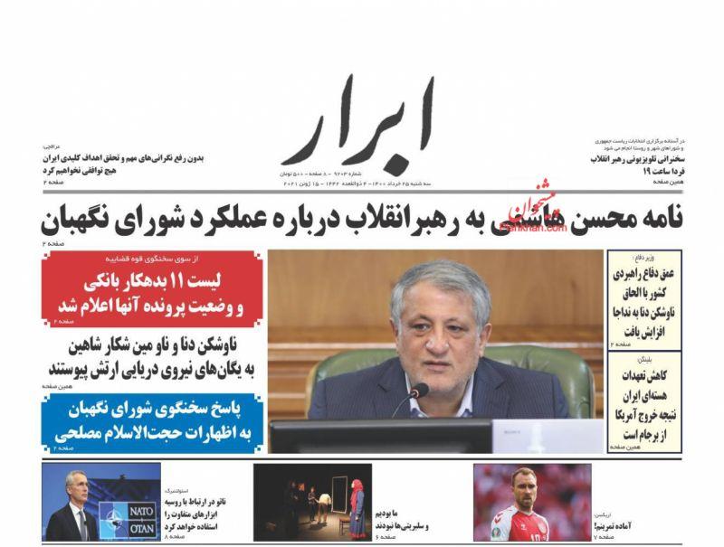 عناوین اخبار روزنامه ابرار در روز سهشنبه ۲۵ خرداد