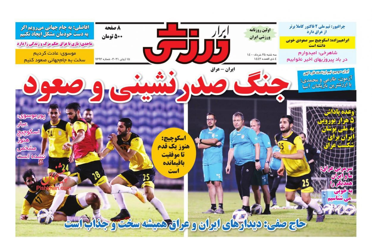 عناوین اخبار روزنامه ابرار ورزشى در روز سهشنبه ۲۵ خرداد