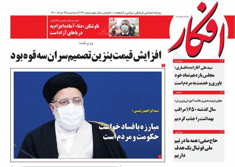 عناوین اخبار روزنامه افکار در روز سهشنبه ۲۵ خرداد