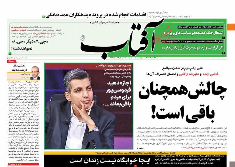 عناوین اخبار روزنامه آفتاب یزد در روز سهشنبه ۲۵ خرداد