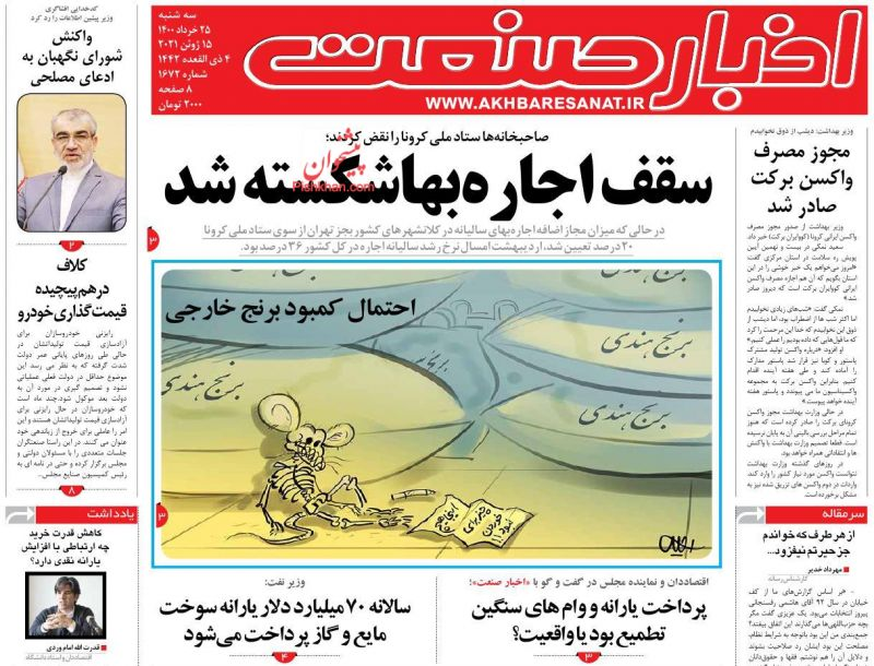عناوین اخبار روزنامه اخبار صنعت در روز سهشنبه ۲۵ خرداد