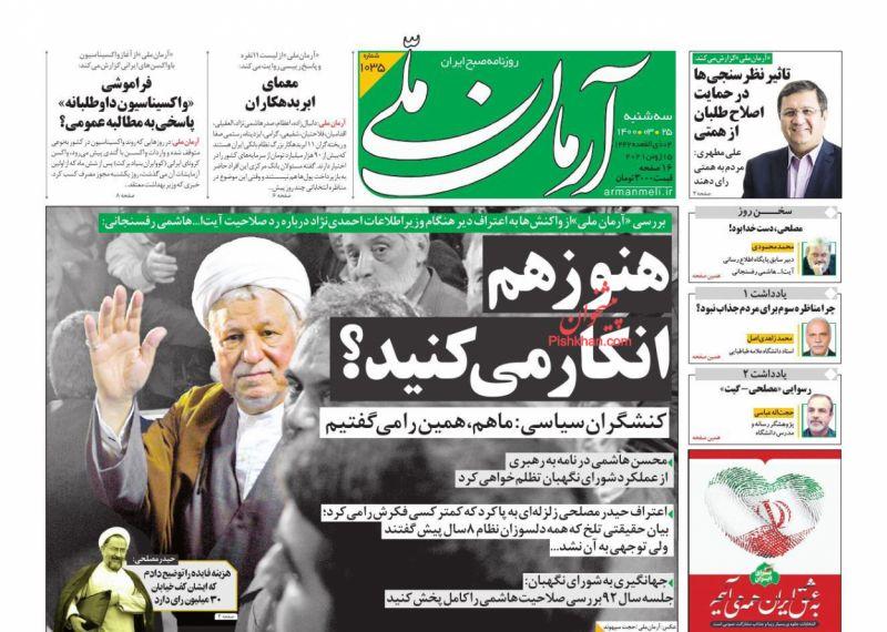 عناوین اخبار روزنامه آرمان ملی در روز سهشنبه ۲۵ خرداد