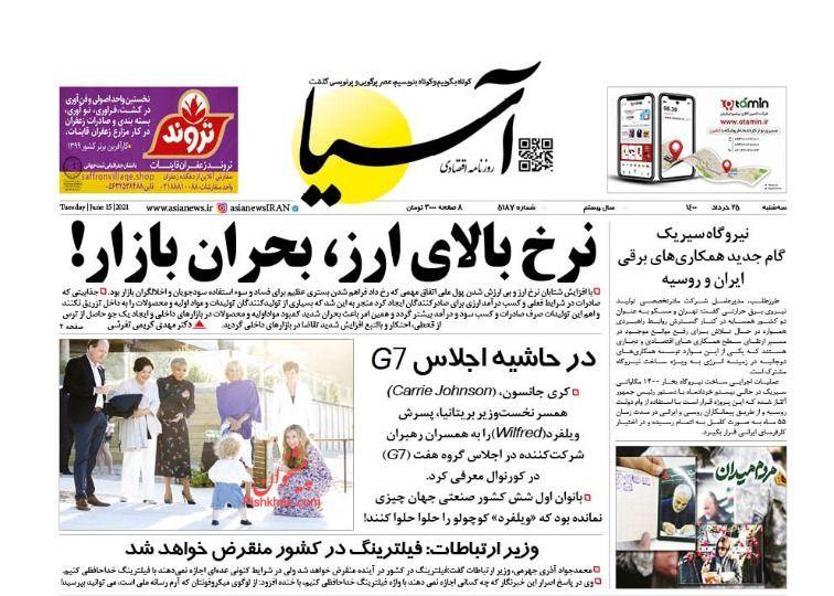 عناوین اخبار روزنامه آسیا در روز سهشنبه ۲۵ خرداد