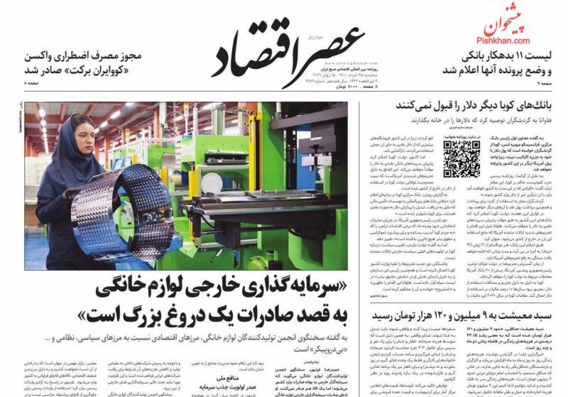 عناوین اخبار روزنامه عصر اقتصاد در روز سهشنبه ۲۵ خرداد