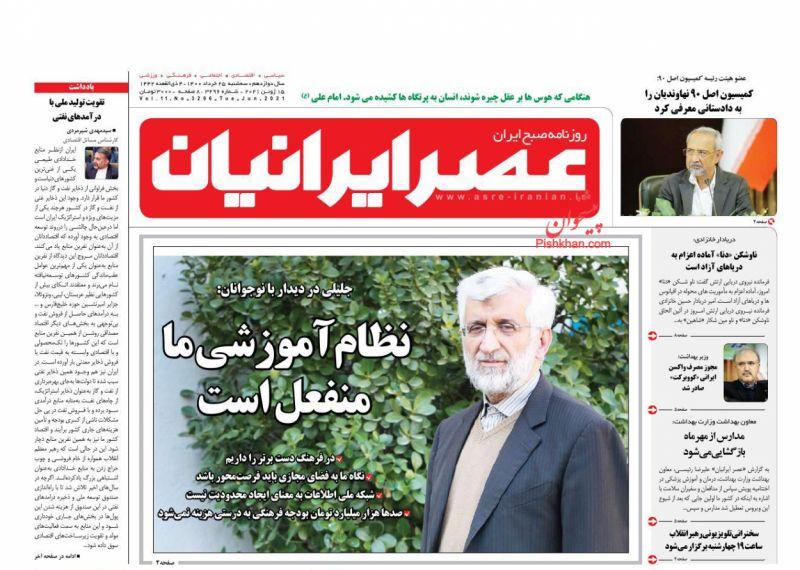 عناوین اخبار روزنامه عصر ایرانیان در روز سهشنبه ۲۵ خرداد