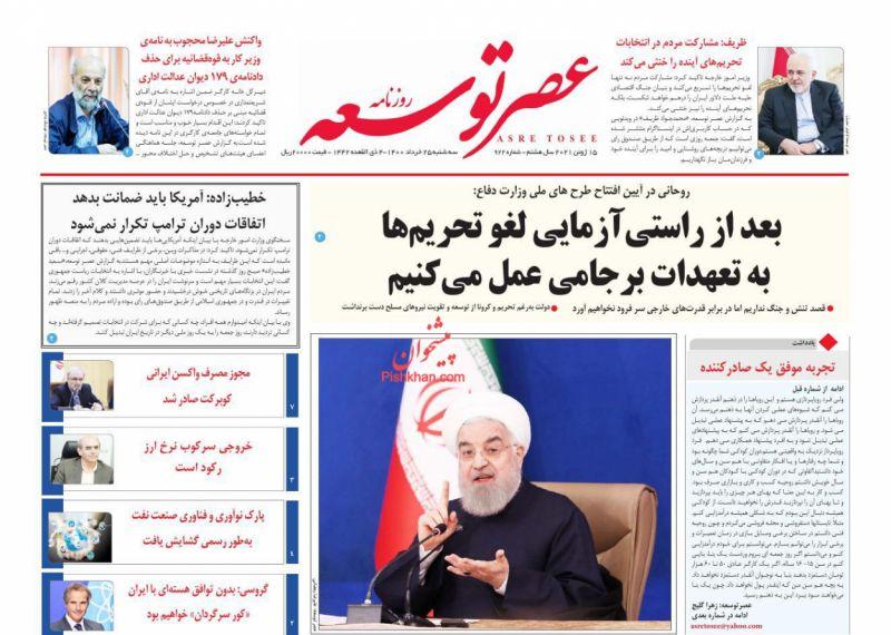 عناوین اخبار روزنامه عصر توسعه در روز سهشنبه ۲۵ خرداد