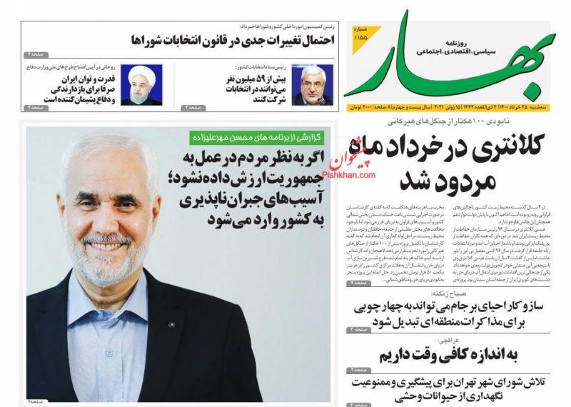 عناوین اخبار روزنامه بهار در روز سهشنبه ۲۵ خرداد