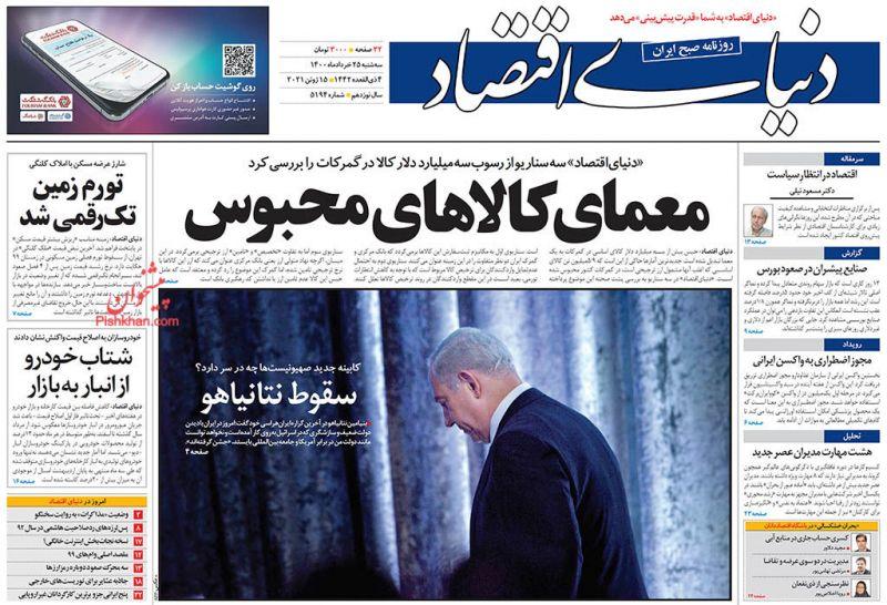 عناوین اخبار روزنامه دنیای اقتصاد در روز سهشنبه ۲۵ خرداد