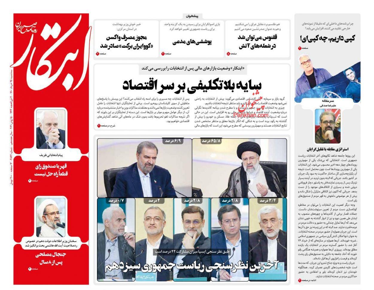 عناوین اخبار روزنامه ابتکار در روز سهشنبه ۲۵ خرداد