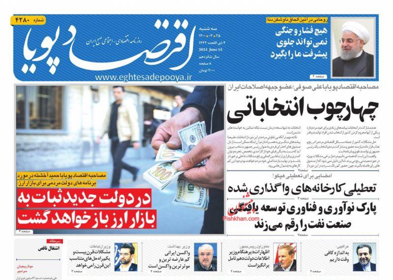 عناوین اخبار روزنامه اقتصاد پویا در روز سهشنبه ۲۵ خرداد