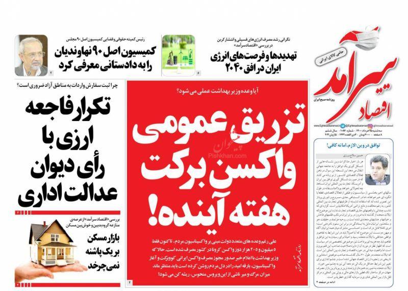 عناوین اخبار روزنامه اقتصاد سرآمد در روز سهشنبه ۲۵ خرداد