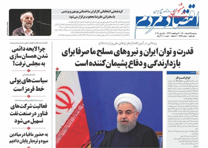 عناوین اخبار روزنامه اقتصاد مردم در روز سهشنبه ۲۵ خرداد