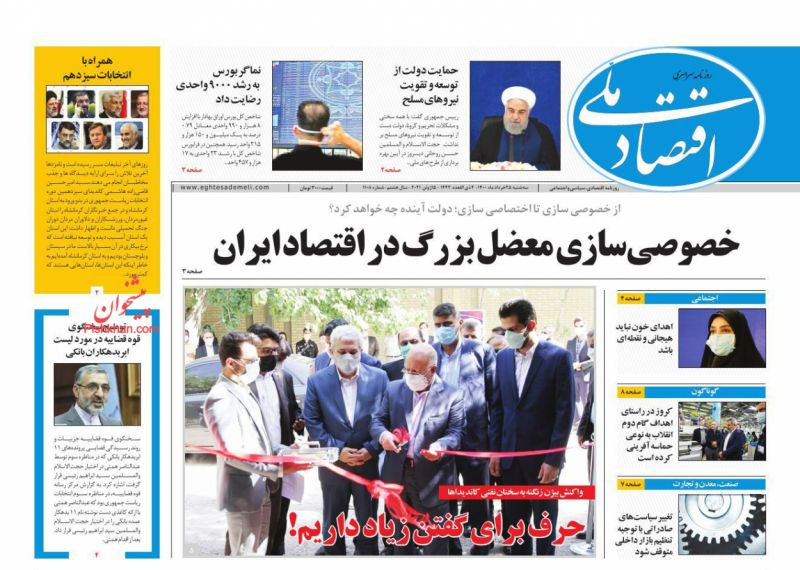 عناوین اخبار روزنامه اقتصاد ملی در روز سهشنبه ۲۵ خرداد