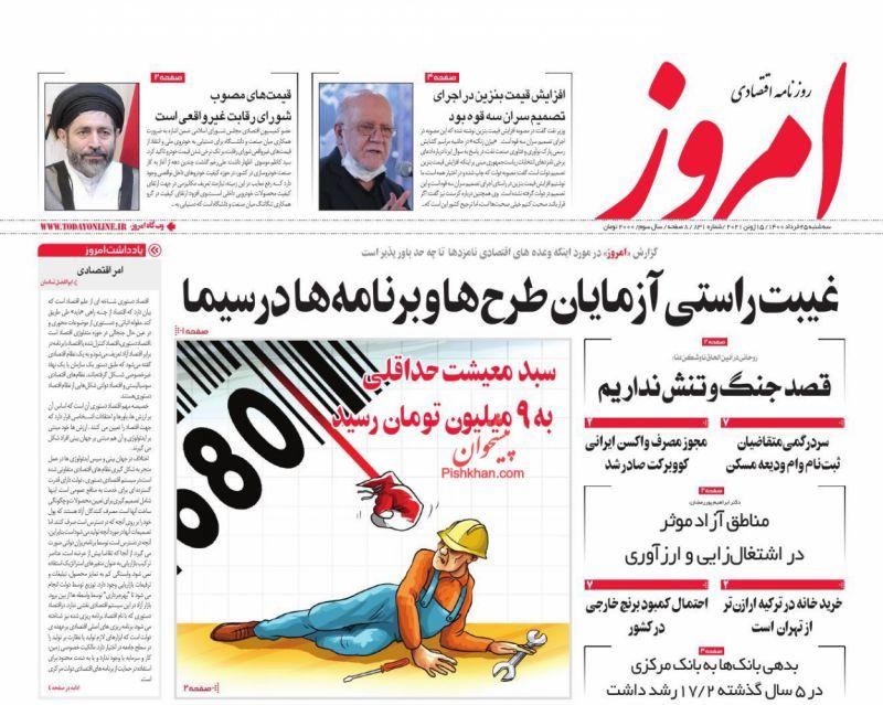 عناوین اخبار روزنامه امروز در روز سهشنبه ۲۵ خرداد