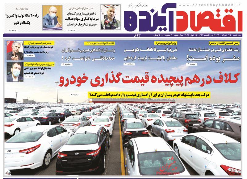 عناوین اخبار روزنامه اقتصاد آینده در روز سهشنبه ۲۵ خرداد