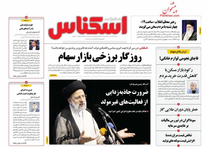 عناوین اخبار روزنامه اسکناس در روز سهشنبه ۲۵ خرداد