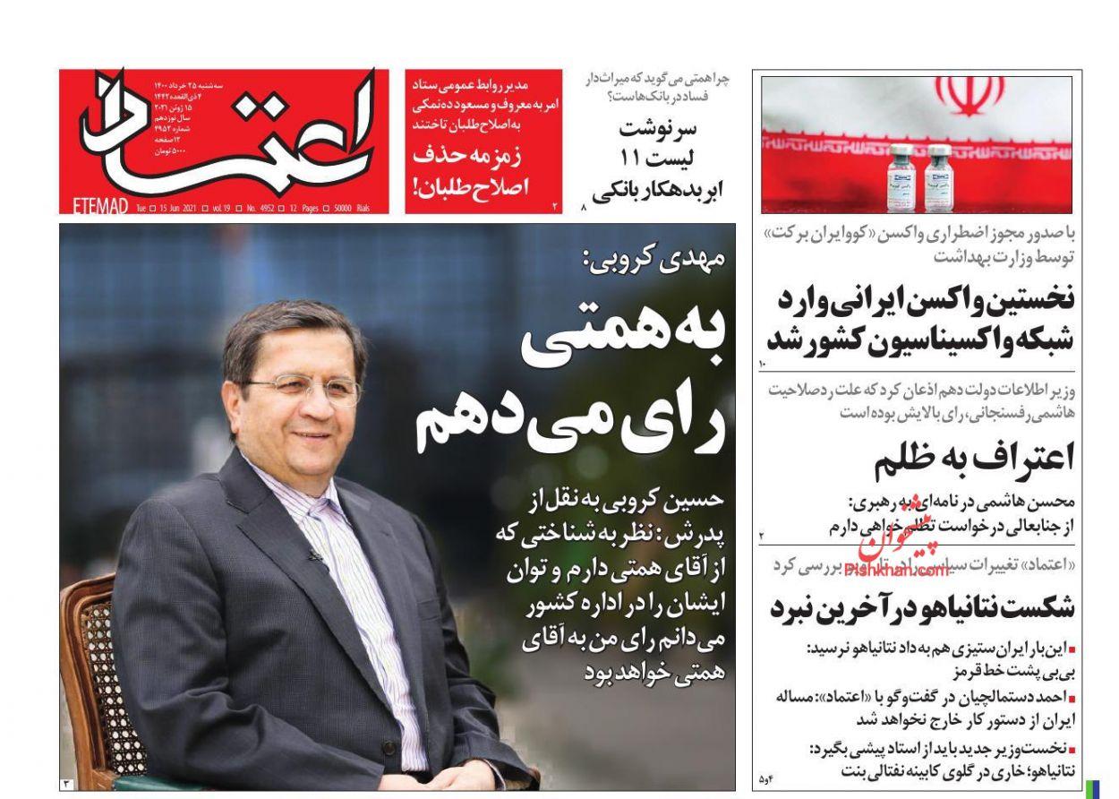 عناوین اخبار روزنامه اعتماد در روز سهشنبه ۲۵ خرداد