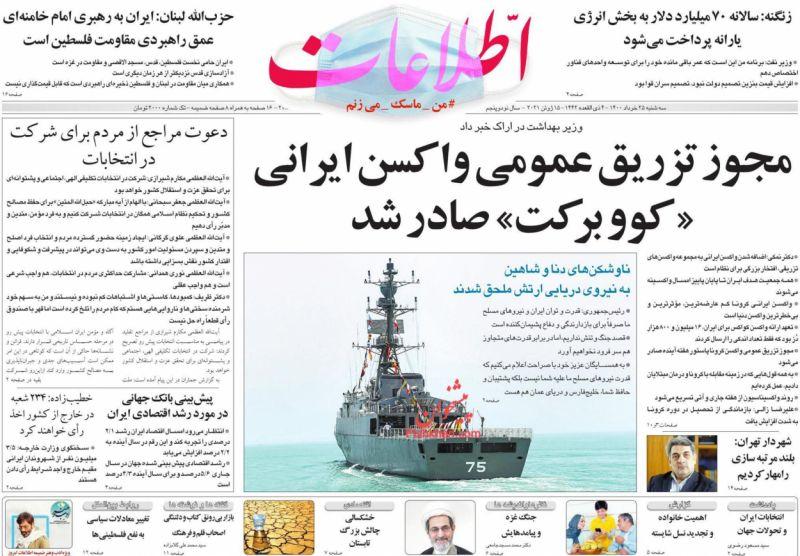 عناوین اخبار روزنامه اطلاعات در روز سهشنبه ۲۵ خرداد