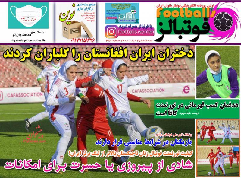 عناوین اخبار روزنامه فوتبالز در روز سهشنبه ۲۵ خرداد