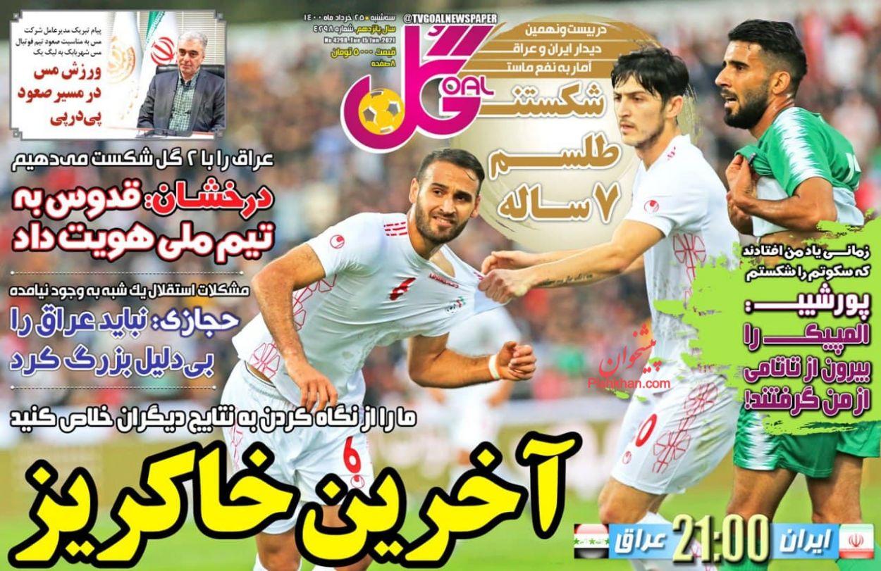 عناوین اخبار روزنامه گل در روز سهشنبه ۲۵ خرداد