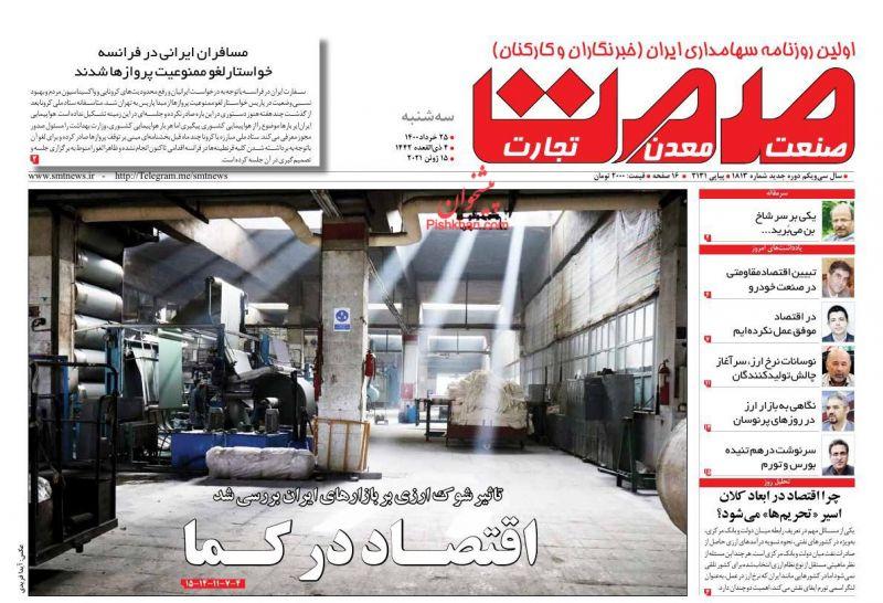 عناوین اخبار روزنامه صمت در روز سهشنبه ۲۵ خرداد