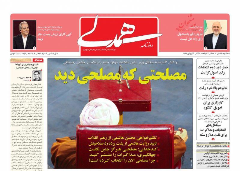 عناوین اخبار روزنامه همدلی در روز سهشنبه ۲۵ خرداد