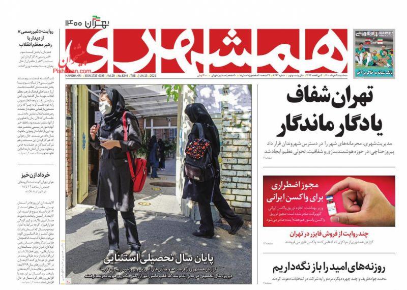 عناوین اخبار روزنامه همشهری در روز سهشنبه ۲۵ خرداد