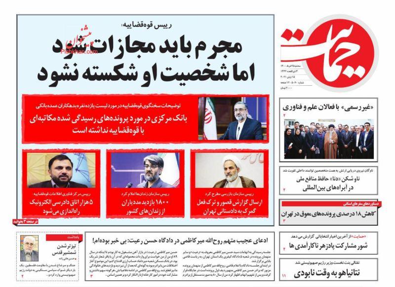 عناوین اخبار روزنامه حمایت در روز سهشنبه ۲۵ خرداد