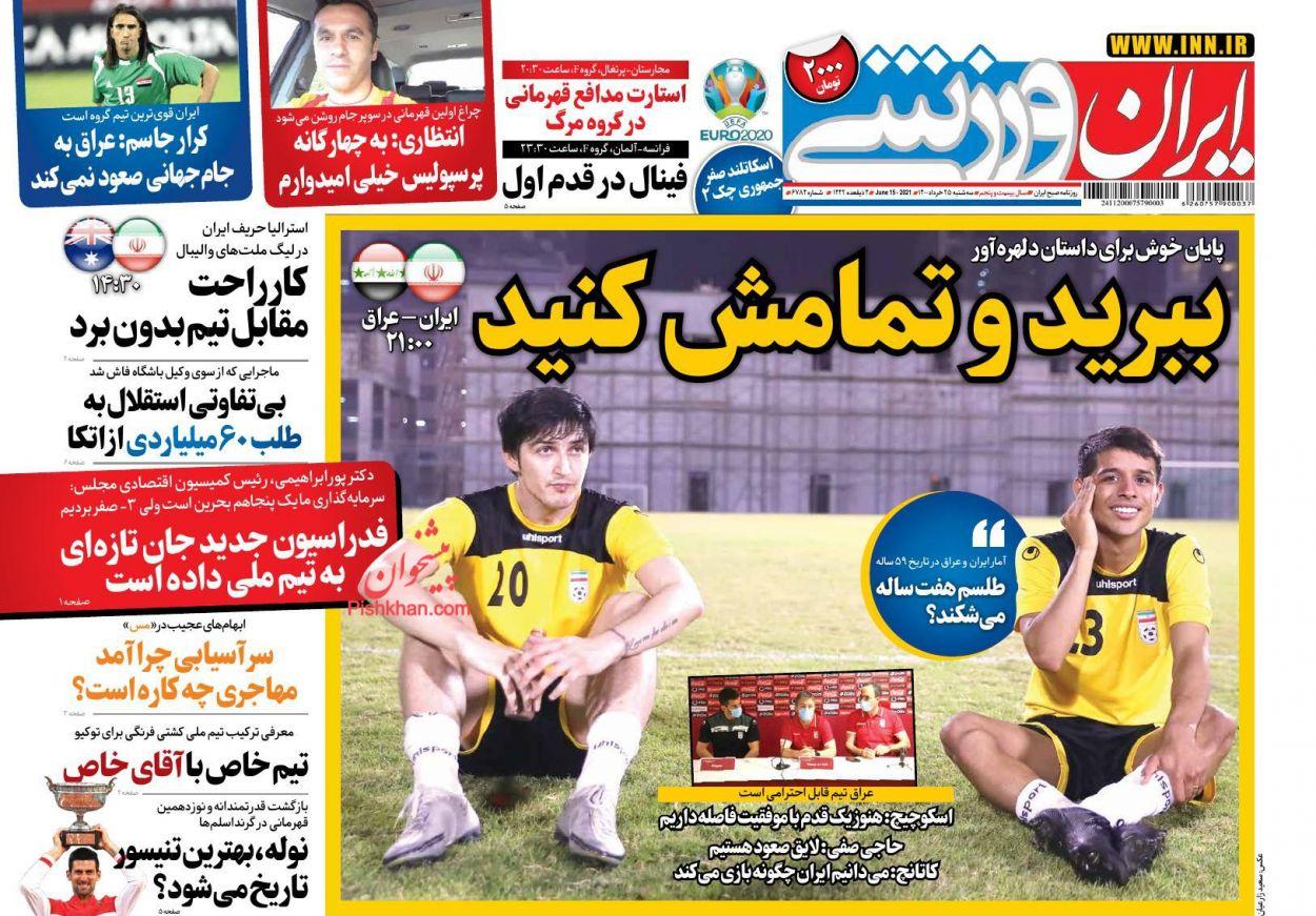 عناوین اخبار روزنامه ایران ورزشی در روز سهشنبه ۲۵ خرداد