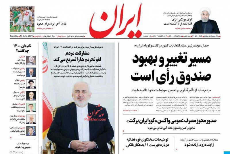 عناوین اخبار روزنامه ایران در روز سهشنبه ۲۵ خرداد