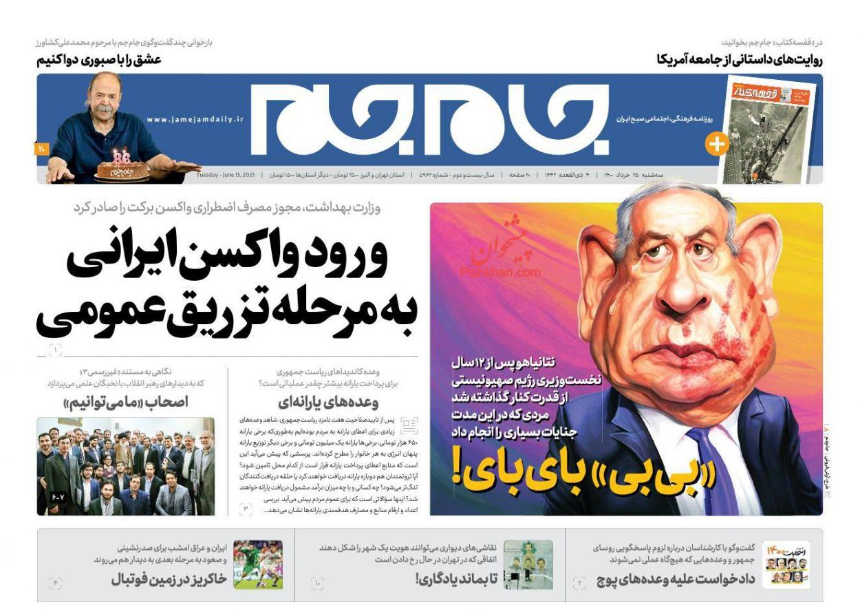 عناوین اخبار روزنامه جام جم در روز سهشنبه ۲۵ خرداد