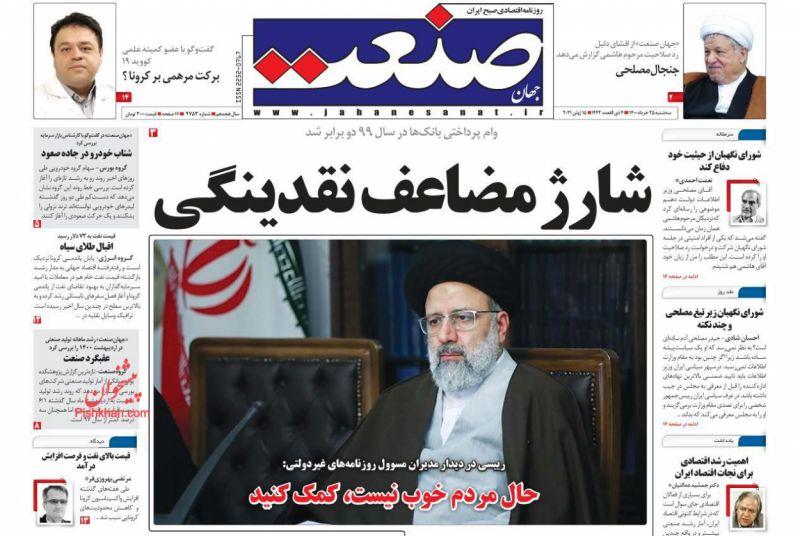 عناوین اخبار روزنامه جهان صنعت در روز سهشنبه ۲۵ خرداد