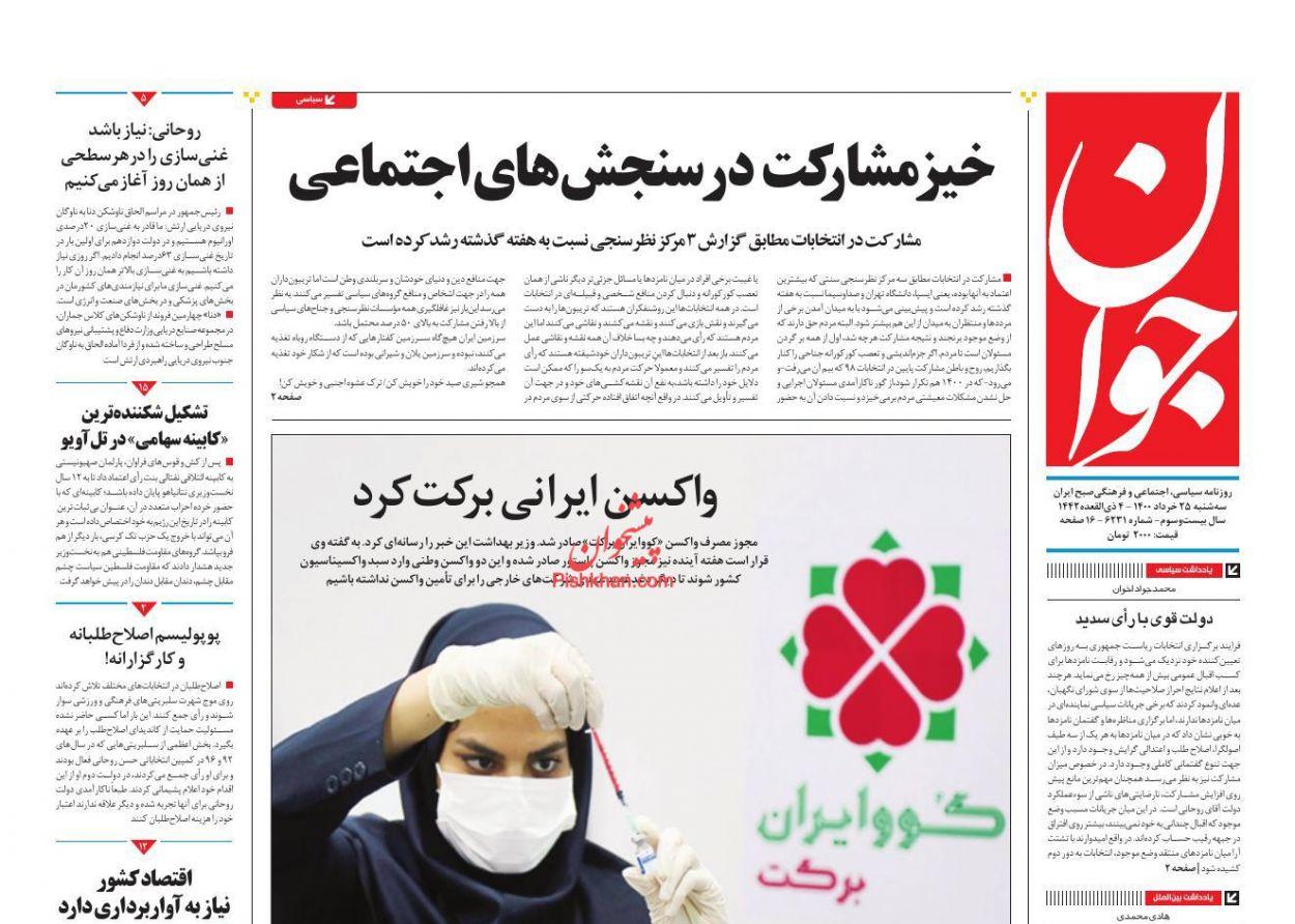 عناوین اخبار روزنامه جوان در روز سهشنبه ۲۵ خرداد