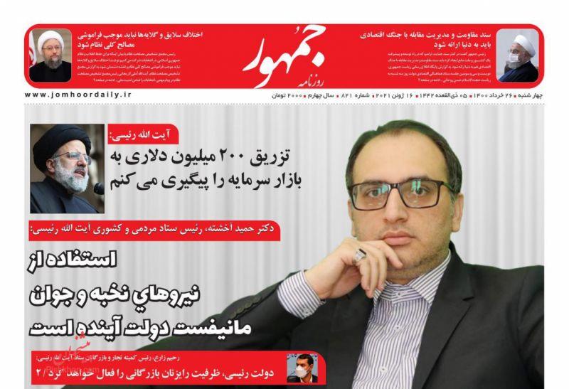 عناوین اخبار روزنامه جمهور در روز سهشنبه ۲۵ خرداد