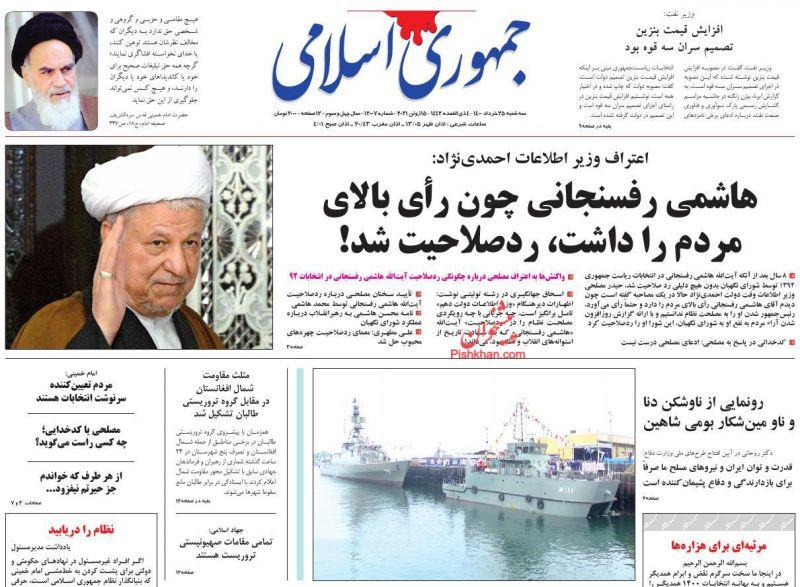 عناوین اخبار روزنامه جمهوری اسلامی در روز سهشنبه ۲۵ خرداد