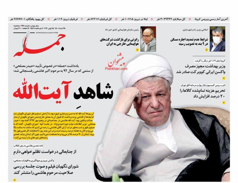 عناوین اخبار روزنامه جمله در روز سهشنبه ۲۵ خرداد