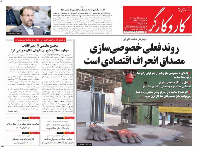 عناوین اخبار روزنامه کار و کارگر در روز سهشنبه ۲۵ خرداد