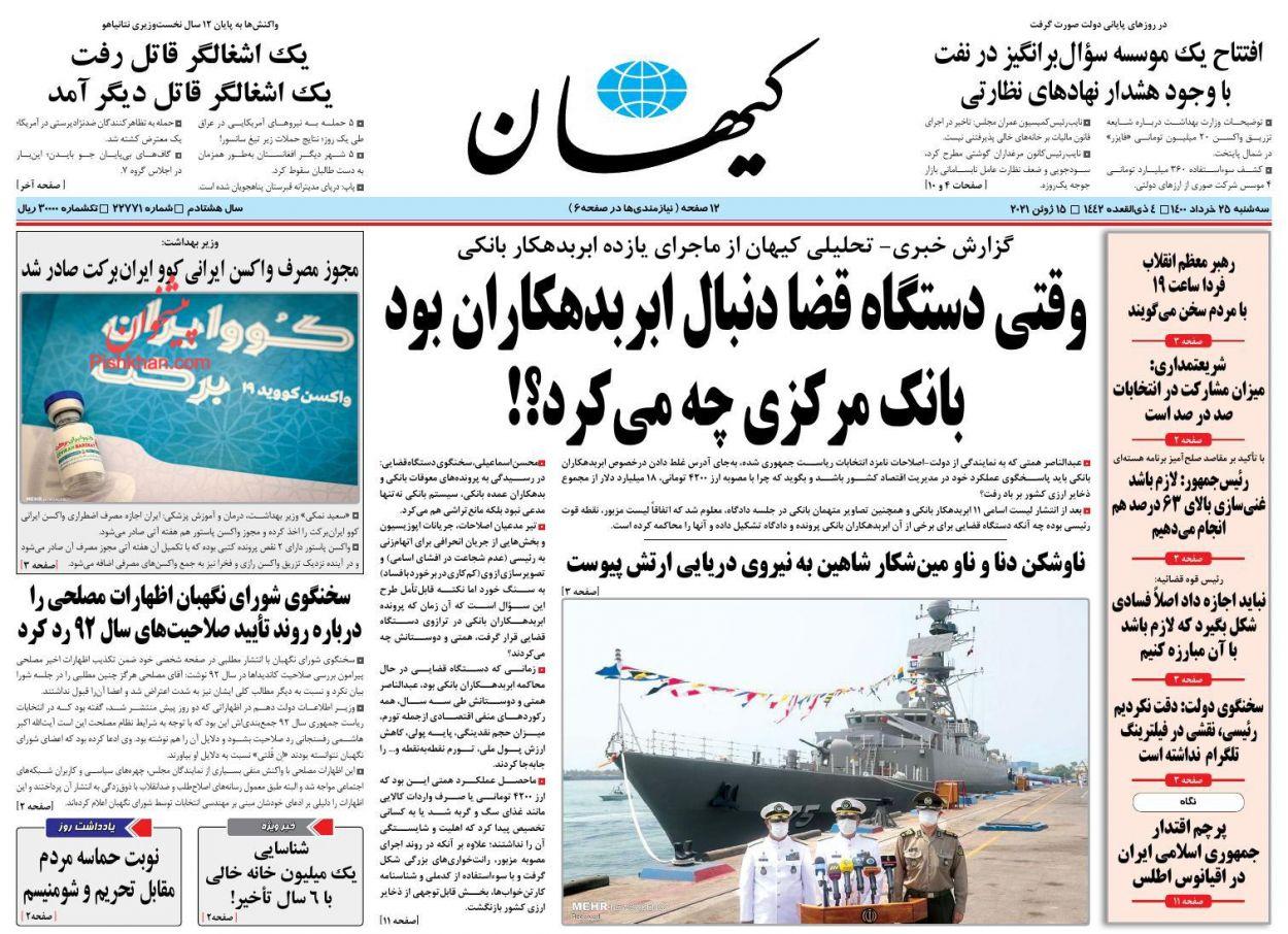 عناوین اخبار روزنامه کيهان در روز سهشنبه ۲۵ خرداد