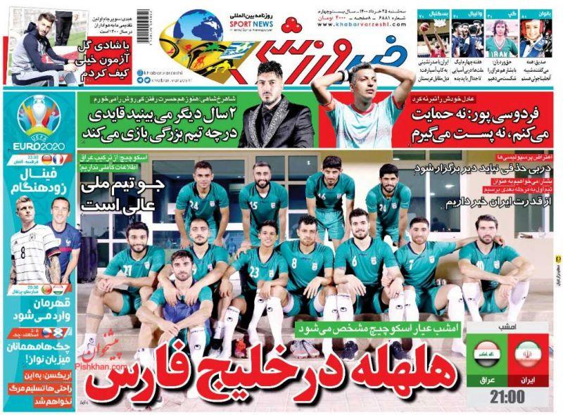عناوین اخبار روزنامه خبر ورزشی در روز سهشنبه ۲۵ خرداد