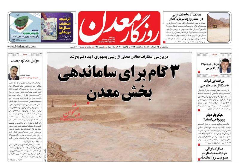عناوین اخبار روزنامه روزگار معدن در روز سهشنبه ۲۵ خرداد