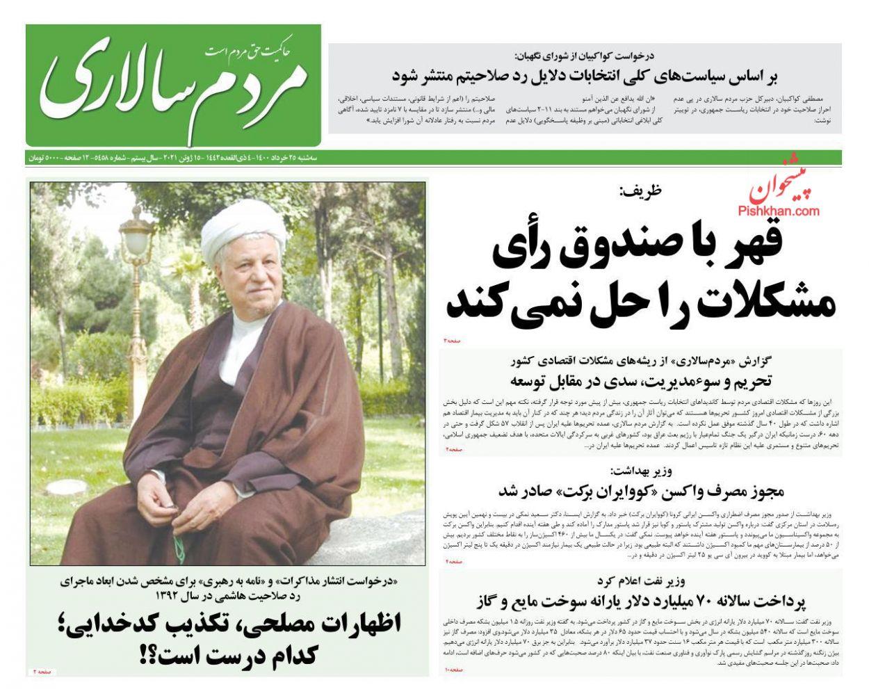 عناوین اخبار روزنامه مردم سالاری در روز سهشنبه ۲۵ خرداد