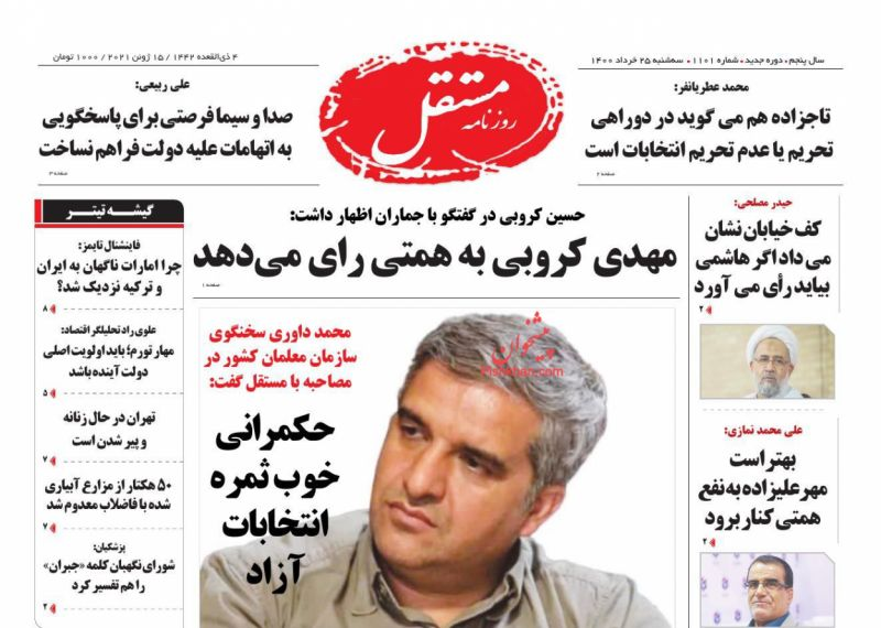 عناوین اخبار روزنامه مستقل در روز سهشنبه ۲۵ خرداد