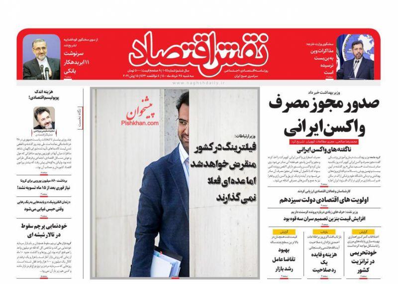عناوین اخبار روزنامه نقش اقتصاد در روز سهشنبه ۲۵ خرداد