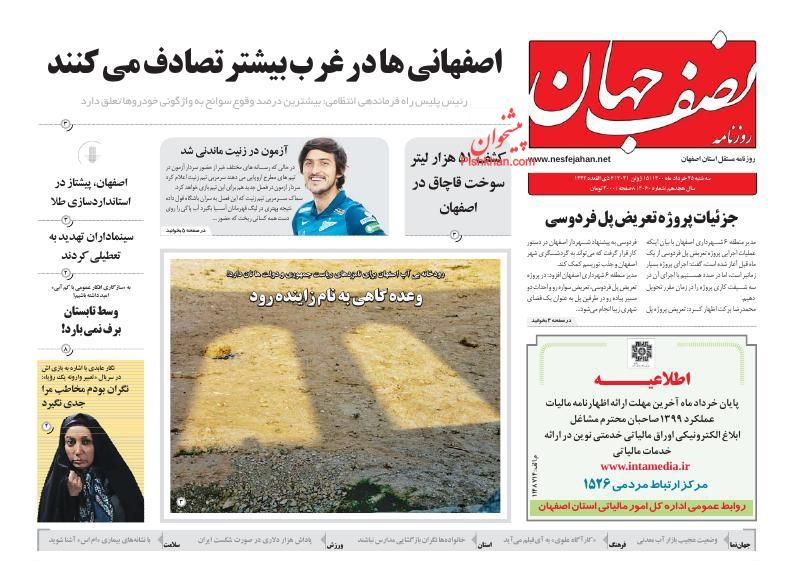 عناوین اخبار روزنامه نصف جهان در روز سهشنبه ۲۵ خرداد