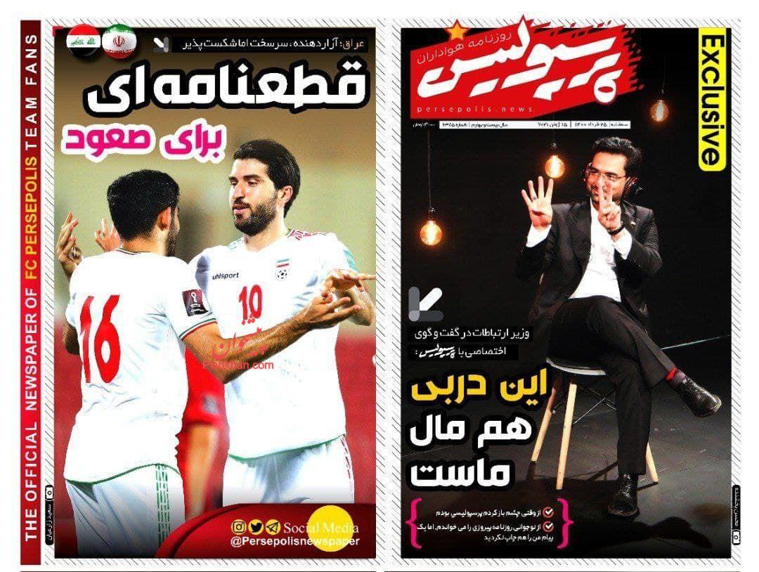عناوین اخبار روزنامه پرسپولیس در روز سهشنبه ۲۵ خرداد