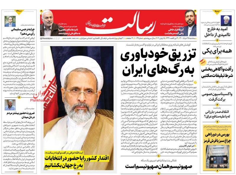 عناوین اخبار روزنامه رسالت در روز سهشنبه ۲۵ خرداد